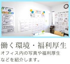 働く環境・福利厚生 オフィス内の写真や福利厚生などを紹介します。